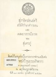 สุภาษิตสอนสตรี สวัสดิรักษาคำกลอนและเพลงยาวถวายโอวาท ของ สุนทรภู่ พิมพ์เป็นอนุสรณ์ในงานพระราชทานเพลิงศพ รองอำมาตย์ตรี ขุนยรรยงกิจจากร [ยง (อนุบรรยงก์) ยรรยง]