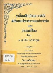ระเบียบสำนักพระราชวังที่เกี่ยวกับข้าราชการและประชาชน และประเพณีไทย โดย ม.ล.ปีย์ มาลากุล