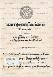 มงคลสูตรแปลโดยพิสดารสำนวนเทศนา ของ พระครูศิริปัญญามุนี (อ่อน) กรมศิลปากรตรวจสอบชำระใหม่ พิมพ์เป็นอนุสรณ์ในงานพระราชทานเพลิงศพ พระยศสุนทร (น้อม ยศสุนทร)