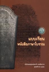 แบบเรียนหนังสือภาษาโบราณ