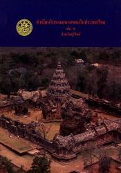 ทำเนียบโบราณสถานขอมในประเทศไทย เล่ม 2 จังหวัดบุรีรัมย์