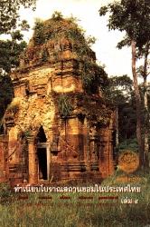 ทำเนียบโบราณสถานขอมในประเทศไทย เล่ม 4 จ.ชัยภูมิ ร้อยเอ็ด ยโสธร ศรีสะเกษ อุบลราชธานี