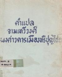 คำแปลจามเทวีวงศ์ พงศาวดารเมืองหริปุญไชย
