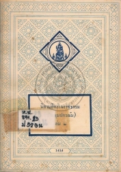 นิทานอิหร่านราชธรรม (ประชุมปกรณัม) เล่ม 2
