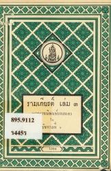 รามเกียรติ์ เล่ม ๓ พระราชนิพนธ์บทละครในรัชกาลที่ ๑ part 2