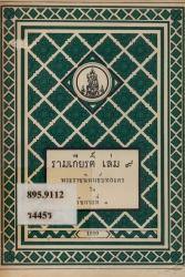 รามเกียรติ์ เล่ม ๙ พระราชนิพนธ์บทละครในรัชกาลที่ ๑ part 2