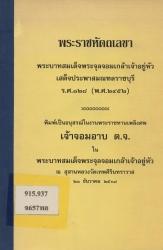 พระราชหัตถเลขาพระบาทสมเด็จพระจุลจอมเกล้าเจ้าอยู่หัวเสด็จพระพาสมณฑลราชบุรี ร.ศ.128 (พ.ศ. 2452)