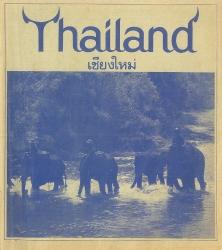 Thailand  เชียงใหม่