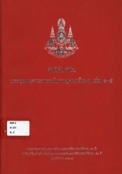 ดัชนีค้นคำในประชุมพงศาวดารฉบับกาญจนาภิเษก เล่ม 1 - 5