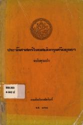 ประวัติศาสตร์ไทยสมัยกรุงศรีอยุธยาฉบับตุรแปง