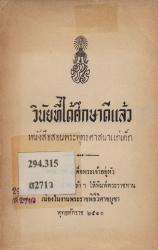 วินัยที่ได้ศึกษาดีแล้ว หนังสือสอนพระพุทธศาสนาแก่เด็ก