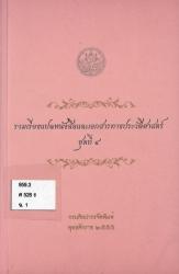 รวมเรื่องแปลหนังสือและเอกสารทางประวัติศาสตร์ ชุดที่ 4