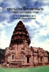 นำชมอุทยานประวัติศาสตร์พิมาย Phimai Historical Park