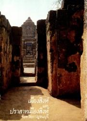 เมืองสิงห์และปราสาทเมืองสิงห์ จังหวัดกาญจนบุรี