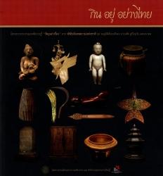 กิน อยู่ อย่างไทย โครงการรวบรวมองค์ความรู้ วัตถุเล่าเรื่อง จากพิพิธภัณฑ...