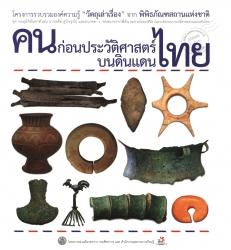 คนก่อนประวัติศาสตร์บนดินแดนไทย โครงการรวบรวมองค์ความรู้ วัตถุเล่า...