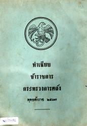 ทำเนียบข้าราชการกระทรวงการคลัง พุทธศักราช 2507