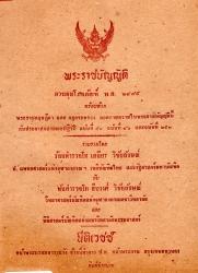 พระราชบัญญัติ ควบคุมโภคภัณฑ์ พ.ศ.2495 พร้อมด้วยพระราชบัญญัติกฤษฎีกาและกฎกระทรวงออกตามความในพระราชบัญญัตินี้กับประกาศของคณะปฏิวัติฉบับที่ 53 ฉบับที่ 46 และฉบับที่ 253