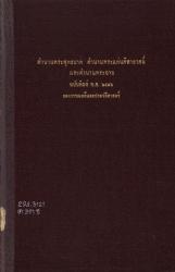 ตำนานพระพุทธบาท ตำนานพระแท่นศิลาอาศน์และตำนานพระฉาย