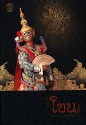 โขน อัจฉริยลักษณ์แห่งนาฏศิลป์ไทย
