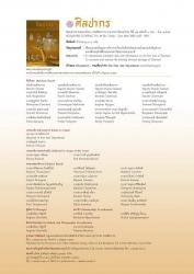 นิตยสารรายสองเดือน กรมศิลปากร ปีที่๔๙ ฉบับที่ ๓ พ.ค. - มิ.ย. ๒๕๔๙