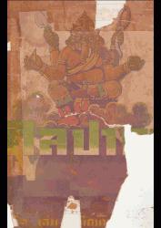 วารสารศิลปากร ปีที่ 1 เล่ม 1 (มิถุนายน 2480)