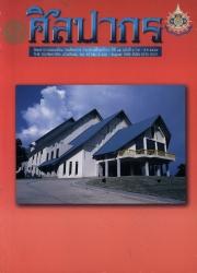 นิตยสารศิลปากร-ปีที่พิมพ์ 2542-ปีที่ 42 เล่มที่ 4