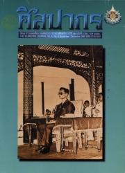 นิตยสารศิลปากร-ปีที่พิมพ์ 2542-ปีที่ 42 เล่มที่ 6