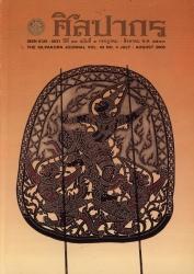 นิตยสารศิลปากร-ปีที่พิมพ์ 2543-ปีที่ 43 เล่มที่ 4
