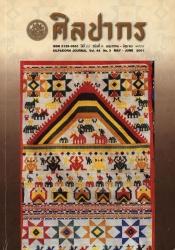 นิตยสารศิลปากร-ปีที่พิมพ์ 2544-ปีที่ 44 เล่มที่ 3