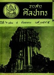 วารสารศิลปากร-ปีที่พิมพ์ 2495-ปีที่ 6 เล่มที่ 7