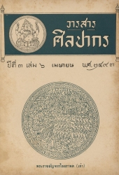 วารสารศิลปากร-ปีที่พิมพ์ 2493-ปีที่ 3 เล่มที่ 6