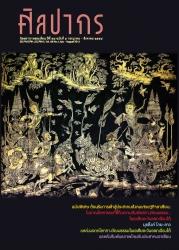 นิตยสารศิลปากร ปีที่ ๕๘ ฉบับที่ ๔ ก.ค. - ส.ค. ๒๕๕๘ SILPAKORN JOURNAL Vol. 58 No. 4 July - August 2015 ISSN 0125-0531