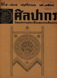 นิตยสารศิลปากร-ปีที่พิมพ์ 2503-ปีที่ 4 เล่มที่ 4