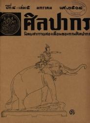 นิตยสารศิลปากร-ปีที่พิมพ์ 2503-ปีที่ 4 เล่มที่ 5