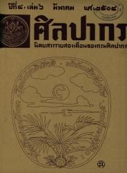 นิตยสารศิลปากร-ปีที่พิมพ์ 2503-ปีที่ 4 เล่มที่ 6