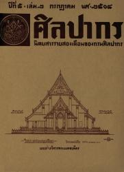 นิตยสารศิลปากร-ปีที่พิมพ์ 2504-ปีที่ 5 เล่มที่ 2
