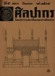 นิตยสารศิลปากร-ปีที่พิมพ์ 2504-ปีที่ 5 เล่มที่ 3