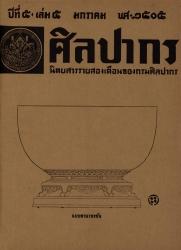 นิตยสารศิลปากร-ปีที่พิมพ์ 2504-ปีที่ 5 เล่มที่ 5