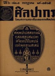 นิตยสารศิลปากร-ปีที่พิมพ์ 2505-ปีที่ 6 เล่มที่ 2