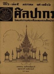 นิตยสารศิลปากร-ปีที่พิมพ์ 2505-ปีที่ 6 เล่มที่ 5