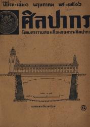 นิตยสารศิลปากร-ปีที่พิมพ์ 2506-ปีที่ 7 เล่มที่ 1