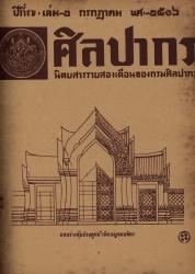นิตยสารศิลปากร-ปีที่พิมพ์ 2506-ปีที่ 7 เล่มที่ 2