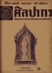 นิตยสารศิลปากร-ปีที่พิมพ์ 2506-ปีที่ 7 เล่มที่ 5