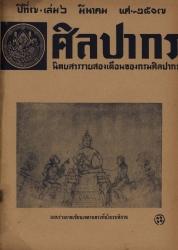 นิตยสารศิลปากร-ปีที่พิมพ์ 2506-ปีที่ 7 เล่มที่ 6