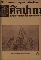 นิตยสารศิลปากร-ปีที่พิมพ์ 2507-ปีที่ 8 เล่มที่ 2
