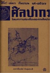 นิตยสารศิลปากร-ปีที่พิมพ์ 2507-ปีที่ 8 เล่มที่ 3