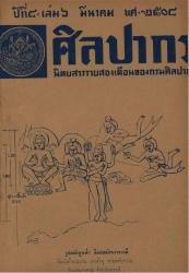 นิตยสารศิลปากร-ปีที่พิมพ์ 2507-ปีที่ 8 เล่มที่ 6