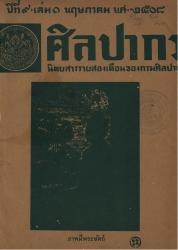 นิตยสารศิลปากร-ปีที่พิมพ์ 2508-ปีที่ 9 เล่มที่ 1