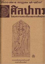 นิตยสารศิลปากร-ปีที่พิมพ์ 2509-ปีที่ 10 เล่มที่ 2